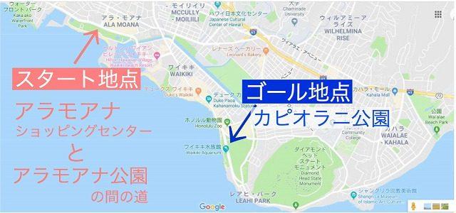 ホノルルマラソンのスタート地点とゴール地点の地図