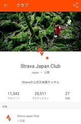 STRAVA ランニングアプリ