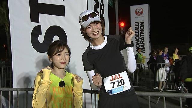 木村沙織(元バレーボール全日本)さんホノルルマラソン2018に挑戦
