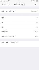 WorkoutSnap ランニングアプリ