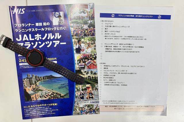 ホノルルマラソン準備カレンダー