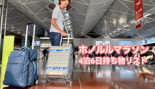 【4泊6日版】ホノルルマラソン2020年の持ち物・荷物リストまとめ!これで忘れ物はゼロ!