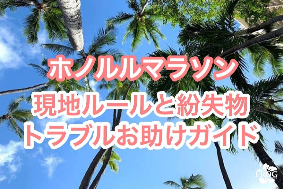 ホノルルマラソンで初めてのハワイ!大会当日の落とし物と現地ルール、トラブルの対応ガイド2020