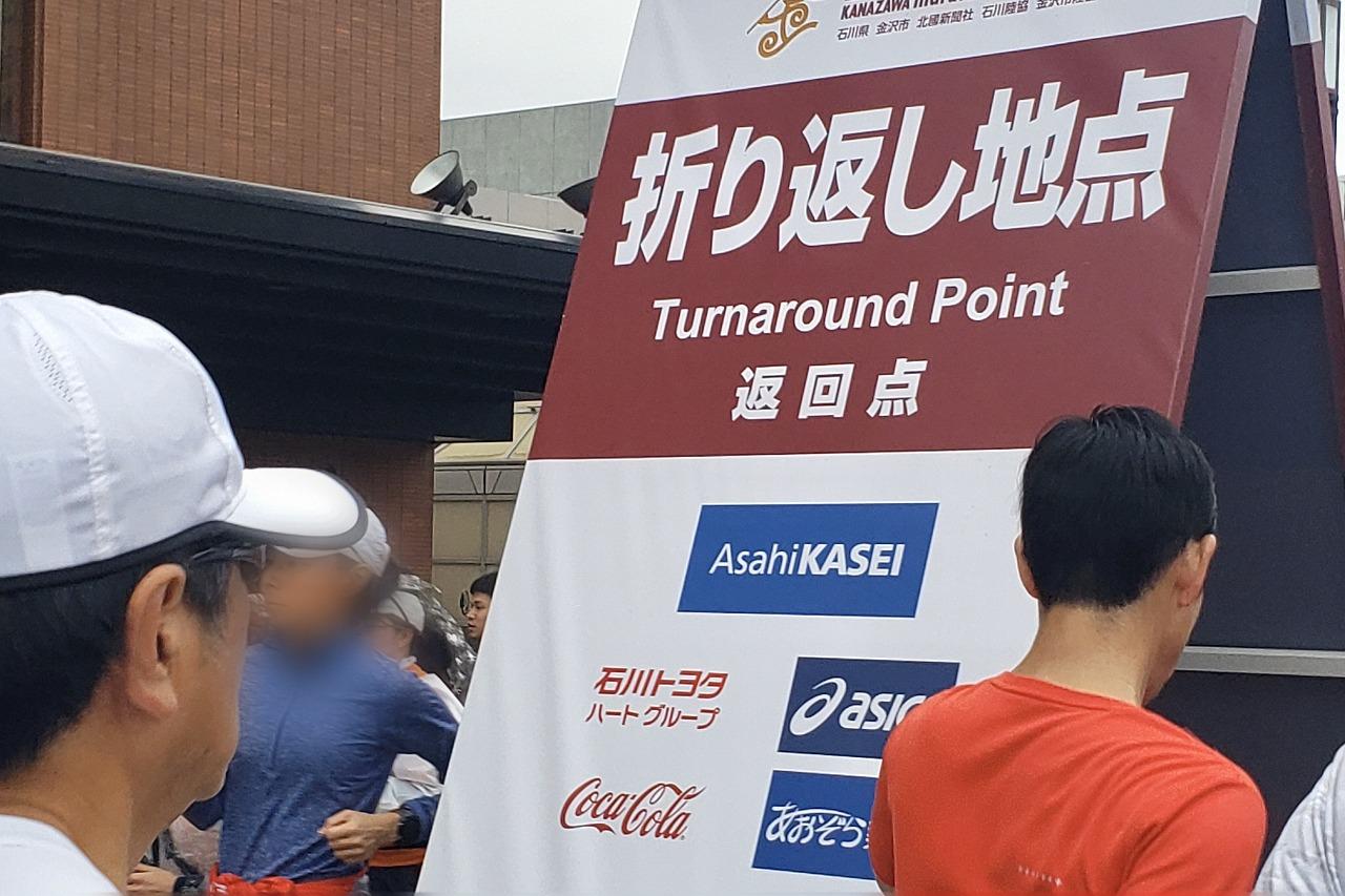金沢マラソン折り返し地点
