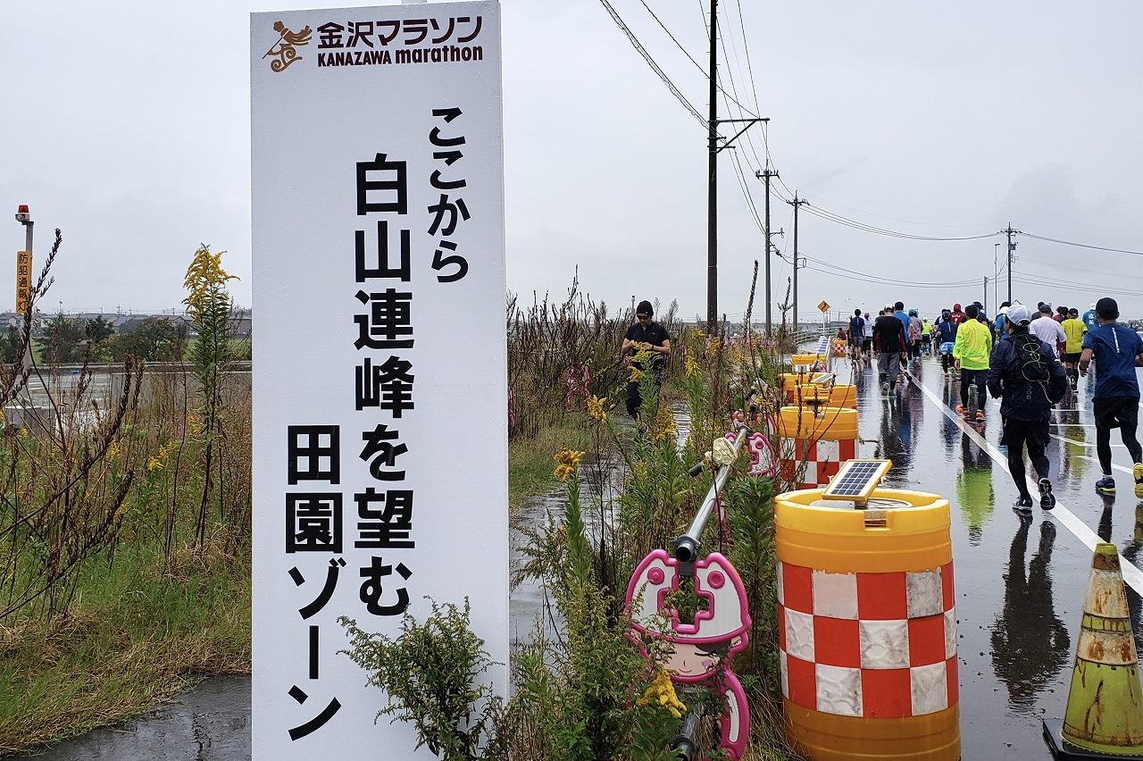 金沢マラソン白山連峰
