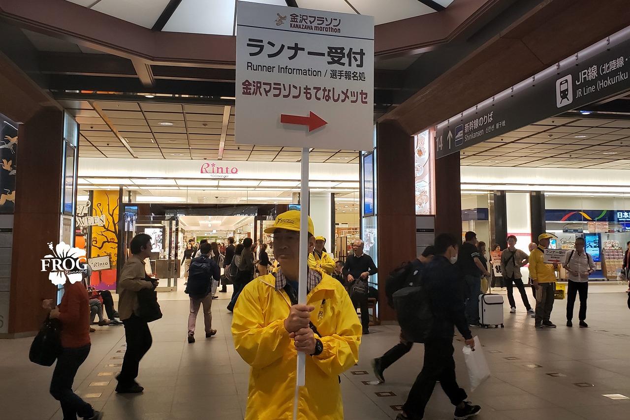 金沢マラソンエキスポ会場