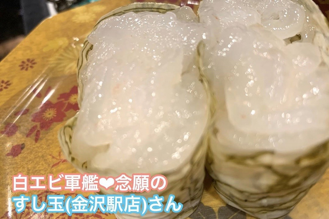 金沢駅すし玉