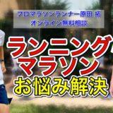 【オンライン無料相談】ランニング・マラソンお悩み解決!