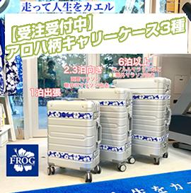 【受注受付中】アロハ柄キャリーケース3種