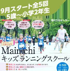 Mainichiキッズランニングスクール