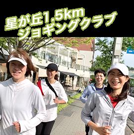 星が丘1.5kmジョギングクラブ