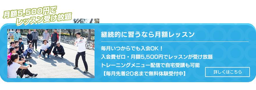 フロッグ一番人気 月額5400円で受け放題コース
