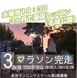 名城夜活ランニングスクール