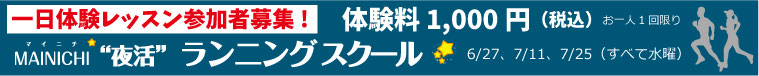 一日体験レッスン参加者募集中!体験料1,000円(税込)MAINICHI夜活ランニングスクール