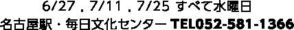 6/27、7/11       、7/25 すべて水曜日 名古屋駅・毎日文化センター TEL 052-581-1366