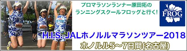 プロマラソンランナー原田拓のランニングスクールフロッグと行く!H.I.S. JALホノルルマラソンツアー2018