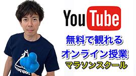 YouTube上で開校している、誰でも 「マラソン」が観て学べるオンライン無料スクールです。