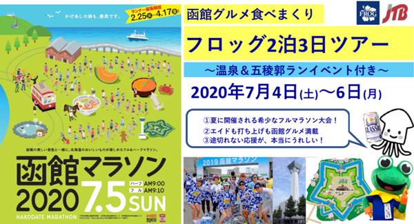 【ツアー参加者募集】7月5日(日)函館マラソンJTB2泊3日フロッグツアー