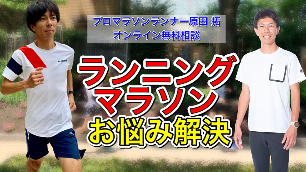 オンライン無料相談】ランニングマラソンのお悩み解決します!