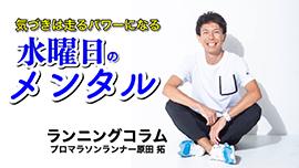 「気づきが多い!と評判のプロマラソンランナー原田拓のトレーニングコラム