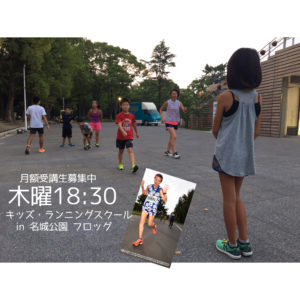 名古屋キッズランニングスクール