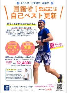 マラソン、トレーニング