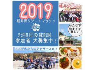軽井沢リゾートマラソン名古屋発