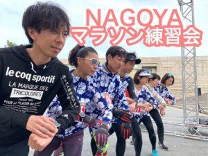 名古屋名城公園マラソン大会