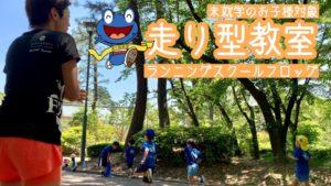 走り型教室(名古屋ランニングスクール)
