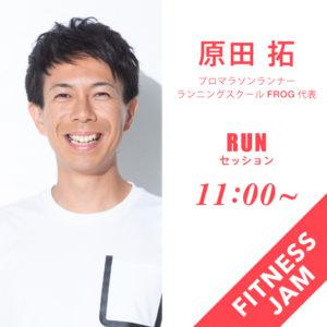 プロマラソンランナー原田拓
