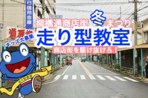 柳原商店街祭り