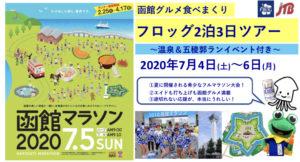 函館マラソンツアー