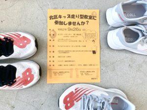 名古屋市北区、走り型教室