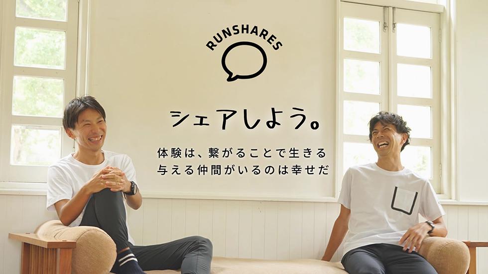 【新規入会募集】RUNの経験をSHAREして繋がるランナーコミュニティ(月額1,000円)