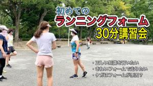 ランニングフォーム名古屋講習会
