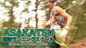 東山トレイルチャレンジクラス