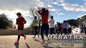 マラソントレーニングプログラム