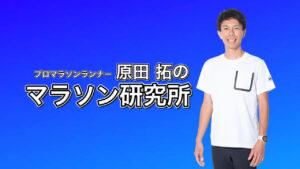 原田拓のマラソン研究所